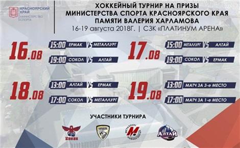 Турнир по хоккею памяти Валерия Харламова