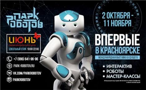 Парк роботов