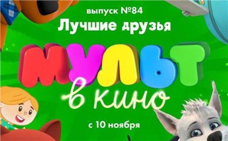 МУЛЬТ в кино. Выпуск №84. Лучшие друзья