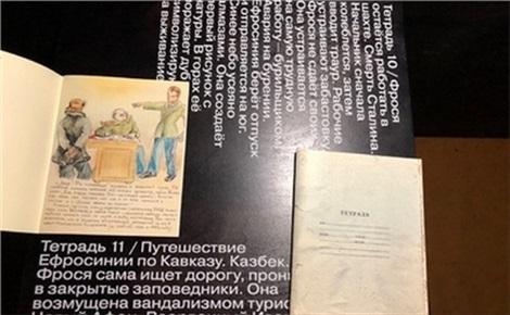 Тетради Евфросинии Керсновской