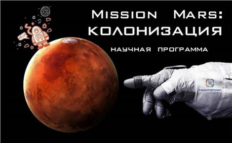 Mission Mars: Колонизация