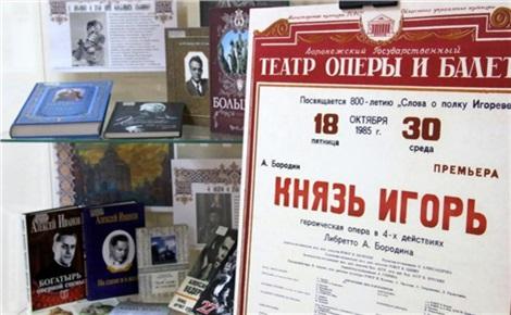 Опера А. Бородина «Князь Игорь»