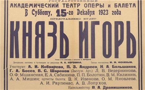 Выставка «Князь Игорь»