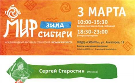 «Мир Сибири» в Красноярске