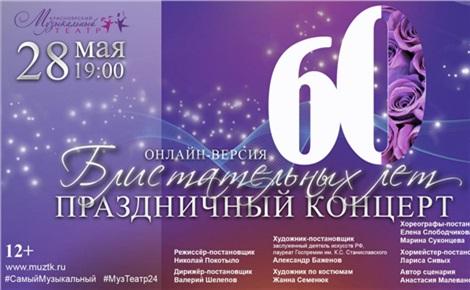 60 блистательных лет
