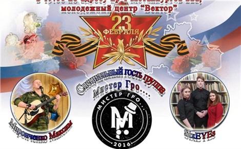 Максим Миронченко, Мистер Гро..., SixEYEs
