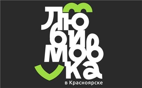 Любимовка в Красноярске