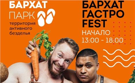 Гастроfest в Бархат-Парке