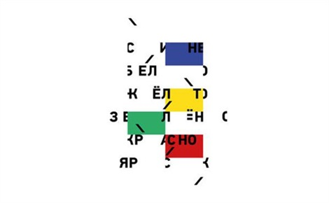 Сине-бело-жёлто-зелёно-красно-ярск