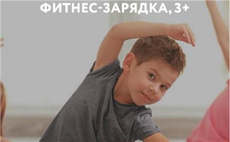 Фитнес-зарядка