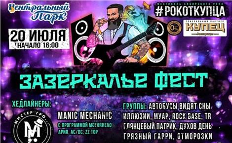 Зазеркалье Fest