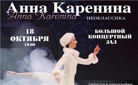 Современный итальянский балет «Анна Каренина»