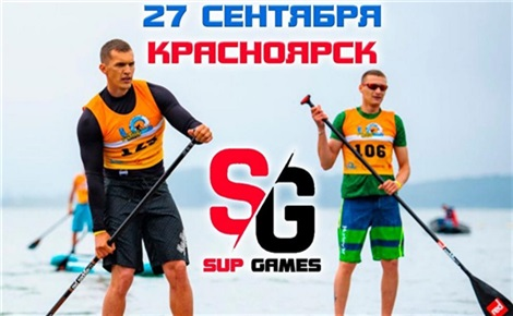Sup Games 2020