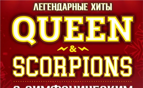 Queen & Scorpions Symphony Tribute Show