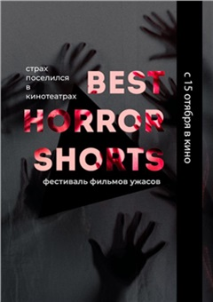 Best Horror Shorts