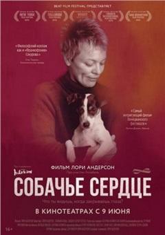 Документальный фильм «Собачье сердце»