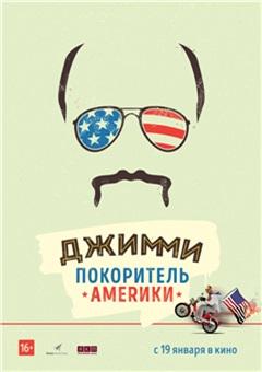 Джимми – покоритель Америки