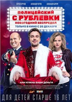 Афиша кино красноярск на январь заказ билетов на концерт митяева
