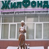 Счетная палата усомнилась в целесообразности существования красноярского «Жилфонда»