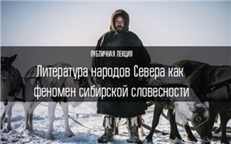 Сибирская литература