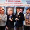 Красноярские олимпийцы получили по1миллиону рублей отмецената