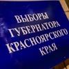 Вдосрочном голосовании приняло участие более 35тысяч жителей Красноярского края