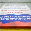 ВКрасноярском крае завершилось голосование навыборах губернатора