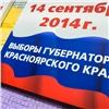 Навыборах губернатора Красноярского края обработаны почти 100% голосов