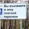 ВКрасноярске выбрали фирму, которая будет оборудовать платные парковки