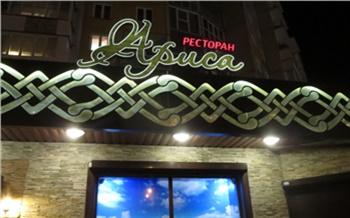 Ресторан «Ариса»: хаш, мшош илаваш
