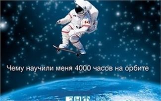 Книга: «Руководство астронавта пожизни наЗемле», Крис Хэдфилд