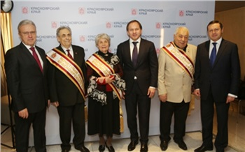 Почетные граждане Красноярского края