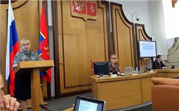 Красноярск готовится кбюджету