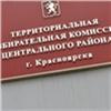 Крайизбирком отказал Анатолию Быкову врегистрации навыборы