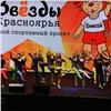 Юные участники «Звёзд Красноярья» пообщаются сизвестными спортсменами