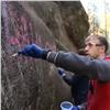 Работники РУСАЛа отчистили со«Слоника» на«Столбах» вандальную надпись