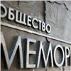 Организацию сотделением вКрасноярске причисляют к«иностранным агентам»