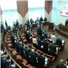 Депутаты Красноярского края собрались напервую сессию созыва