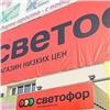 После штрафов магазин сети «Светофор» вКрасноярске снизил лимит напокупки