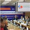 ВКрасноярске открывается Форум предпринимательства Сибири