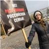 ВКрасноярске прошел митинг против уголовной ответственности занаказание детей