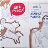 Красноярские графические дизайнеры показали, что они умеют