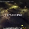 Водящие хоровод красноярцы попали вновогодний клип группы «Ленинград» (видео)