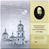 Вышла книга воспоминаний ожизни красноярцев 18-19 веков