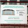«Непростой» ремонт красноярских школ будут контролировать еженедельно
