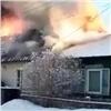 Дом надве семьи вспыхнул исгорел вкрасноярской Покровке (видео)