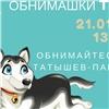 Красноярцев пригласили пообниматься снезнакомцами вТатышев-парке