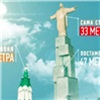 ВКрасноярске предложили установить статую Христа размером с25-этажный дом (видео)
