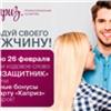 Сеть магазинов профессиональной косметики «Каприз» дарит подарки к23февраля