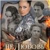 Снятый вКрасноярске фильм сАнтоном Макарским выложили наYouTube (видео)